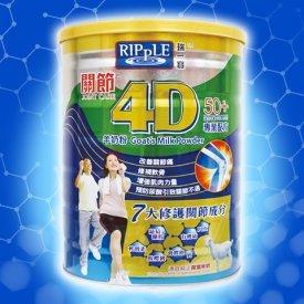 關節4D羊奶粉